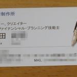 名刺をリニューアルしました!!